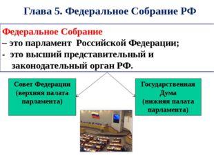 Глава 5. Федеральное Собрание РФ Совет Федерации (верхняя палата парламента)