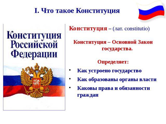 Конституция – (лат. constitutio) Конституция – Основной Закон государства. О...
