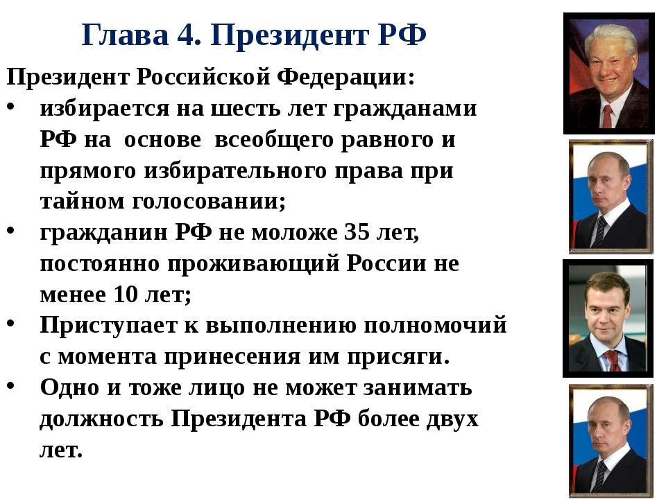 Глава 4. Президент РФ Президент Российской Федерации: избирается на шесть ле...