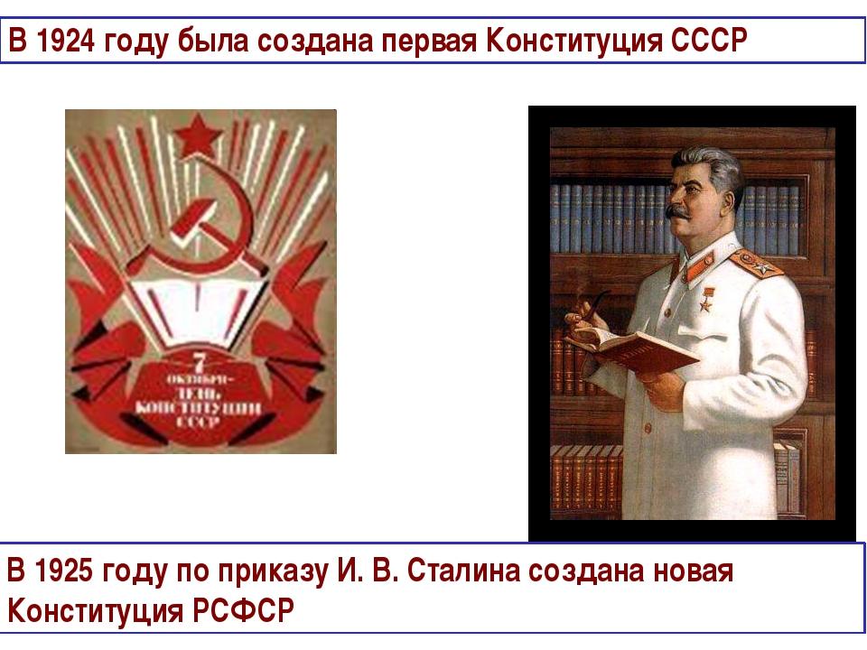 В 1924 году была создана первая Конституция СССР В 1925 году по приказу И. В....