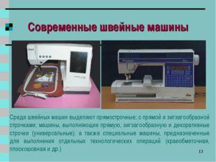 * Современные швейные машины Среди швейных машин выделяют прямострочные; с пр