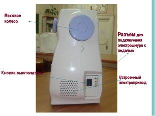 Кнопка выключателя Встроенный электропривод Разъем для подключения электрошну