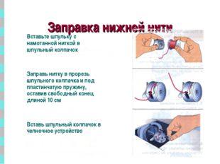 * Заправка нижней нити Вставьте шпульку с намотанной ниткой в шпульный колпач