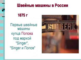 * Швейные машины в России 1875 г Первые швейные машины купца Попова под марко