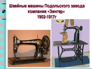 * Швейные машины Подольского завода компании «Зингер» 1902-1917г