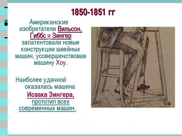 * 1850-1851 гг Американские изобретатели Вильсон, Гиббс и Зингер запатентовал...