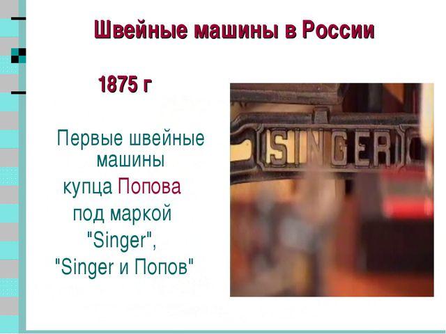 * Швейные машины в России 1875 г Первые швейные машины купца Попова под марко...