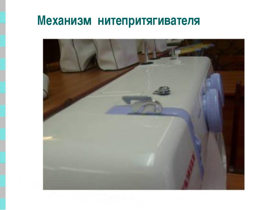 Механизм нитепритягивателя