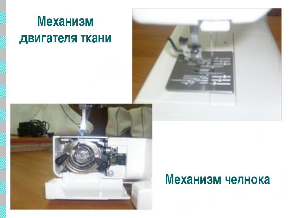 Механизм двигателя ткани Механизм челнока