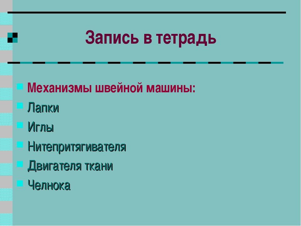 Запись в тетрадь Механизмы швейной машины: Лапки Иглы Нитепритягивателя Двига...