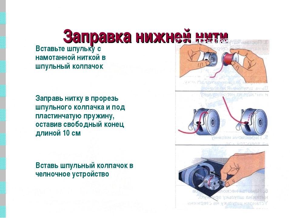 * Заправка нижней нити Вставьте шпульку с намотанной ниткой в шпульный колпач...
