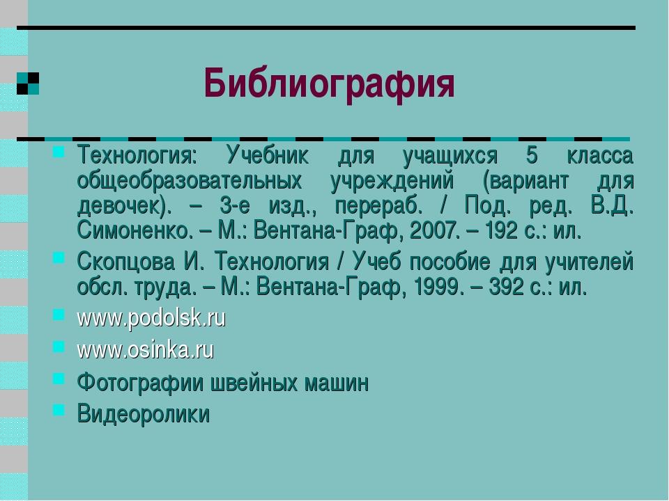 Библиография Технология: Учебник для учащихся 5 класса общеобразовательных уч...