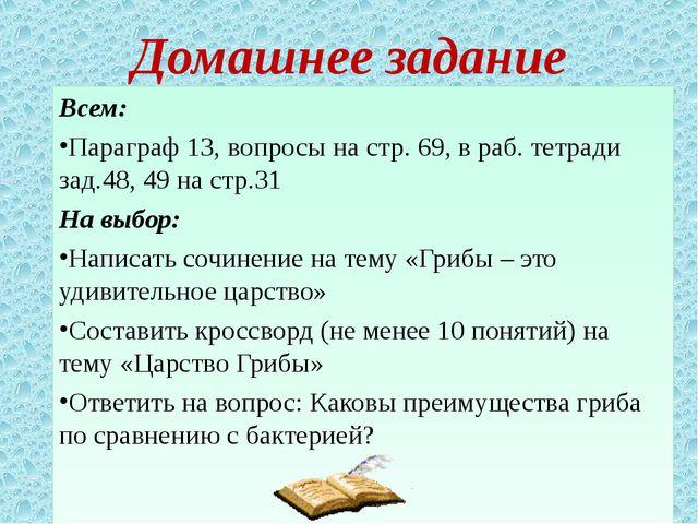 Домашнее задание Всем: Параграф 13, вопросы на стр. 69, в раб. тетради зад.48...