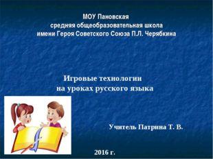 МОУ Пановская средняя общеобразовательная школа имени Героя Советского Союза