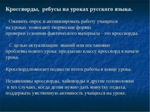 Кроссворды, ребусы на уроках русского языка. Оживить опрос и активизировать р