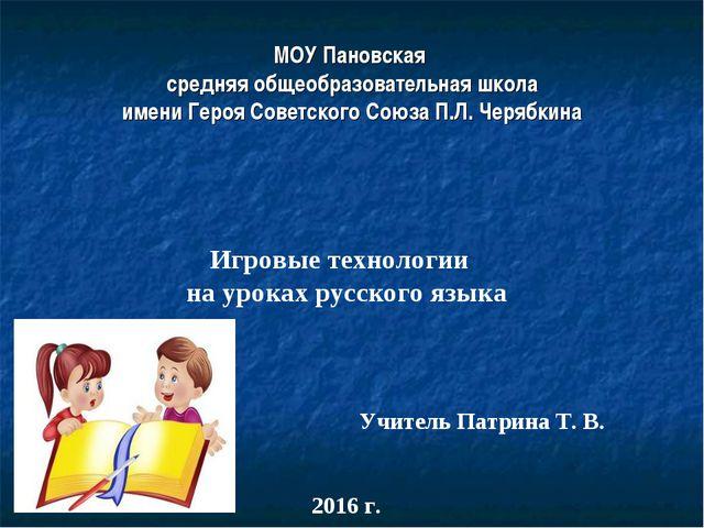 МОУ Пановская средняя общеобразовательная школа имени Героя Советского Союза...