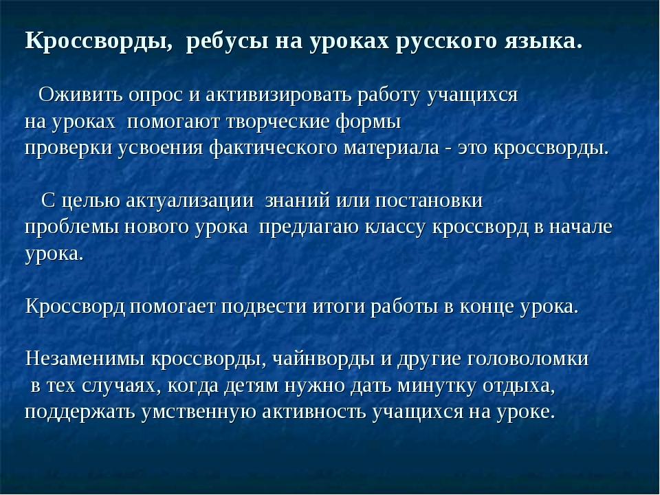 Кроссворды, ребусы на уроках русского языка. Оживить опрос и активизировать р...