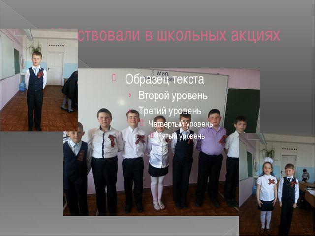 Участвовали в школьных акциях