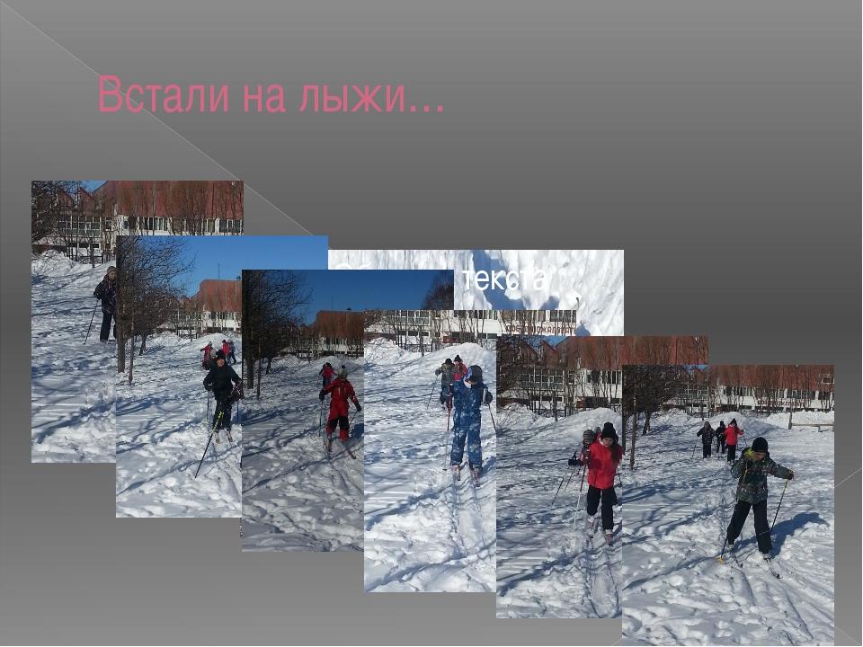 Встали на лыжи…