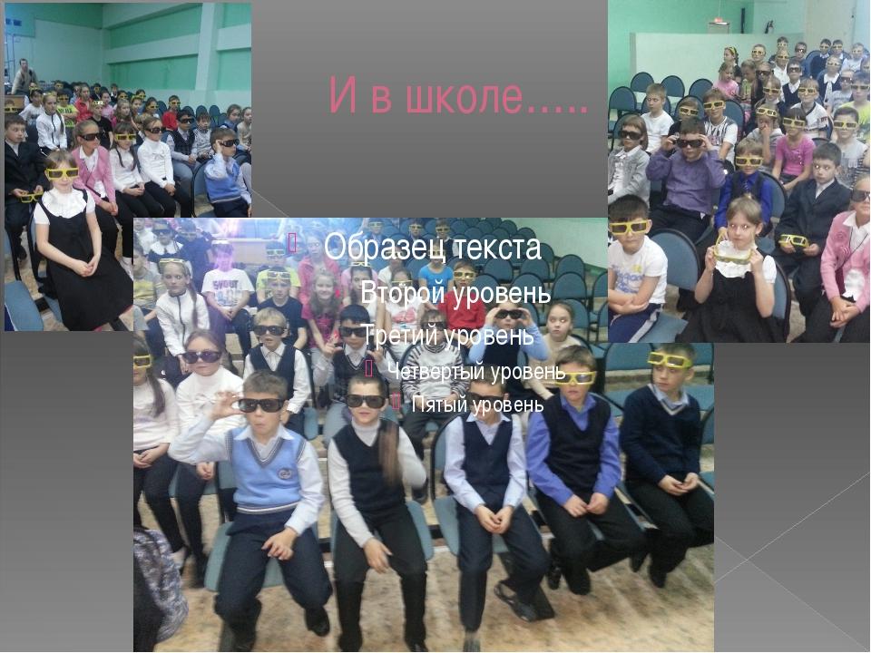 И в школе…..