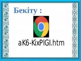 Бекіту :