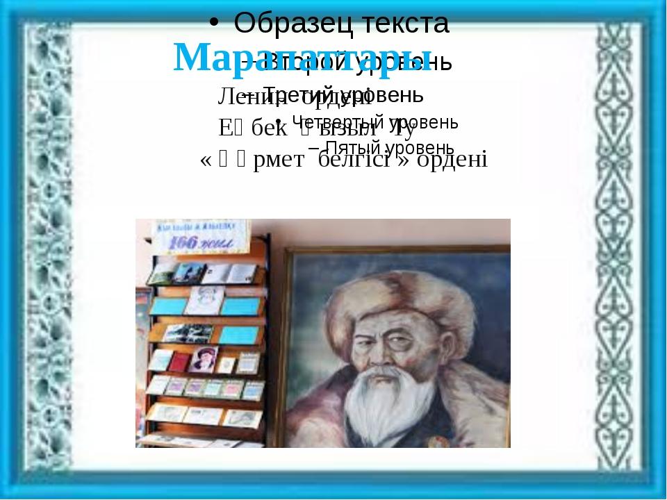 Марапаттары Ленин ордені Еңбек Қызыл Ту « Құрмет белгісі » ордені