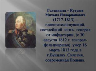 Голенищев – Кутузов Михаил Илларионович (1717-1813) – главнокомандующий, свет