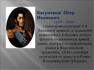 Багратион Пётр Иванович (1765 – 1812) – главнокомандующий 2-й Западной армией