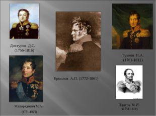Ермолов А.П. (1772-1861) Дохтуров Д.С. (1756-1816) Тучков Н.А. (1761-1812) Пл