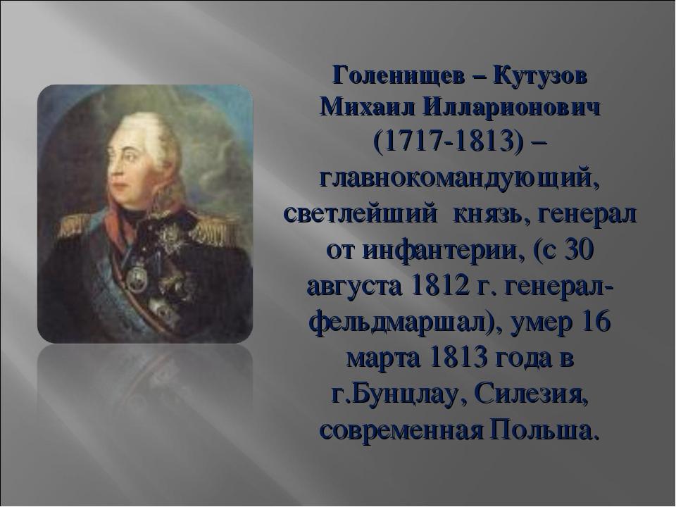 Голенищев – Кутузов Михаил Илларионович (1717-1813) – главнокомандующий, свет...