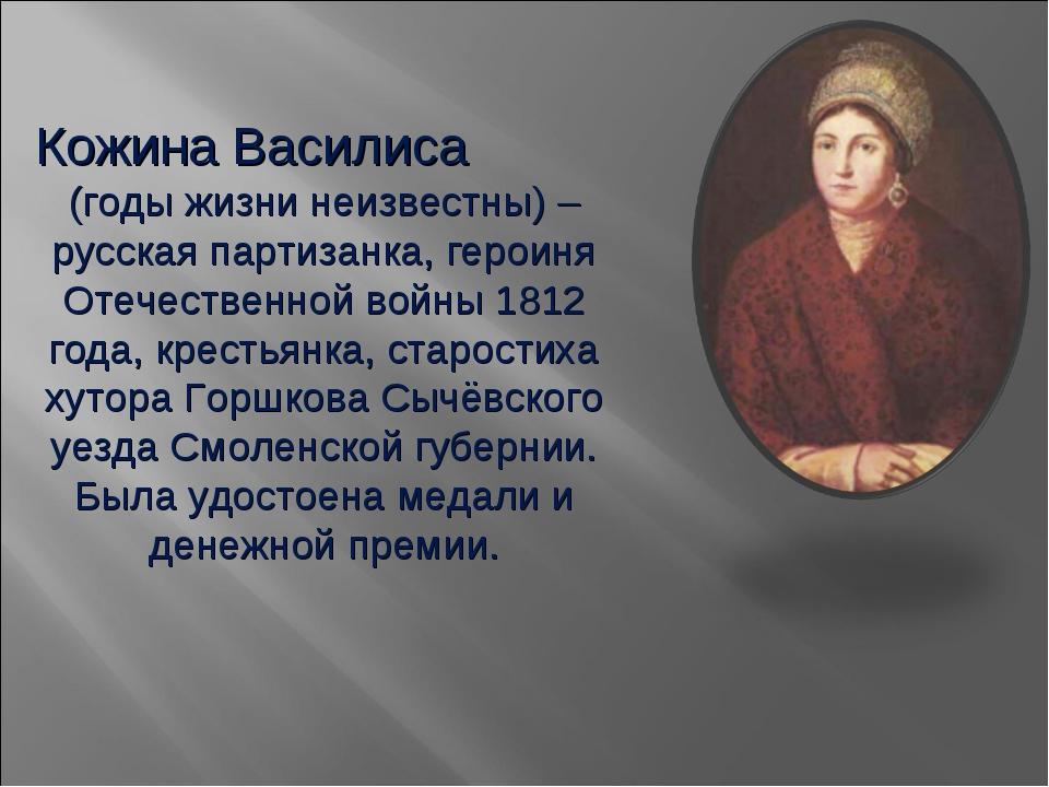 Кожина Василиса (годы жизни неизвестны) – русская партизанка, героиня Отечест...