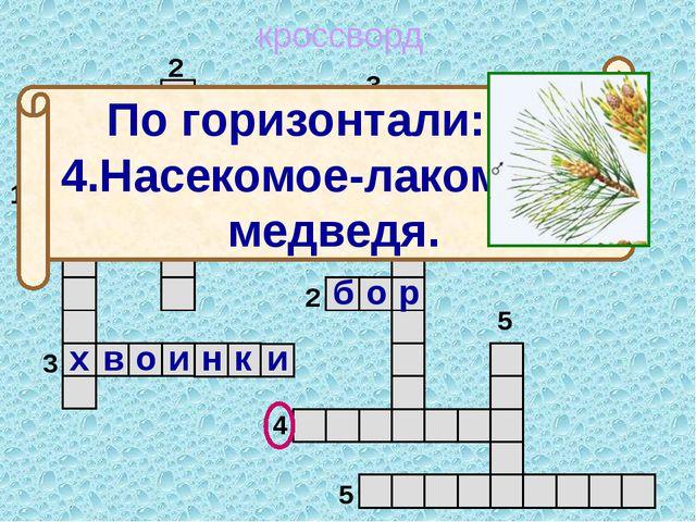 кроссворд 1 2 3 4 5 5 4 3 2 1 м о ж ж е в е л ь н и к По горизонтали: 4.Насе...