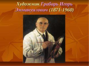 Художник Грабарь Игорь Эммануилович (1871-1960)