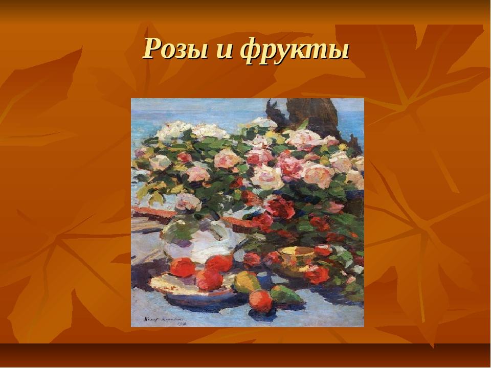 Розы и фрукты