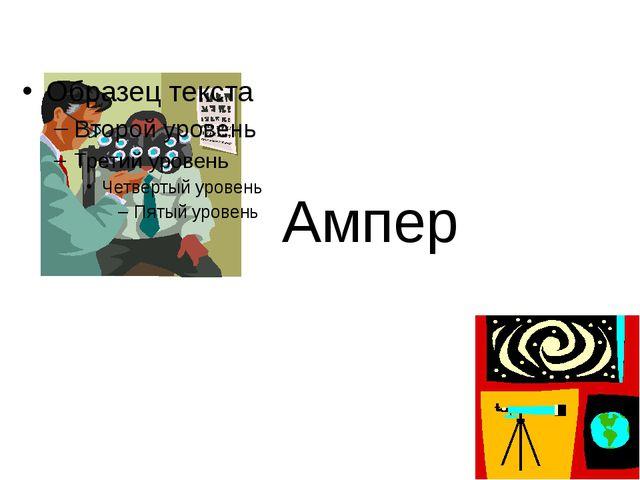 Ампер