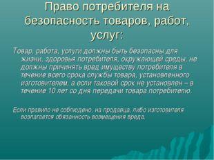 Право потребителя на безопасность товаров, работ, услуг: Товар, работа, услуг