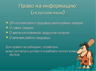 Право на информацию: (на русском языке) Об изготовителе и продавце реализуемы