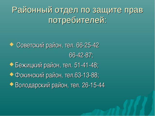 Районный отдел по защите прав потребителей: Советский район, тел. 66-25-42 66...