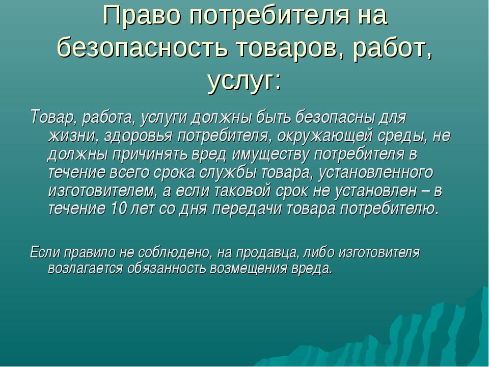 Право потребителя на безопасность товаров, работ, услуг: Товар, работа, услуг...