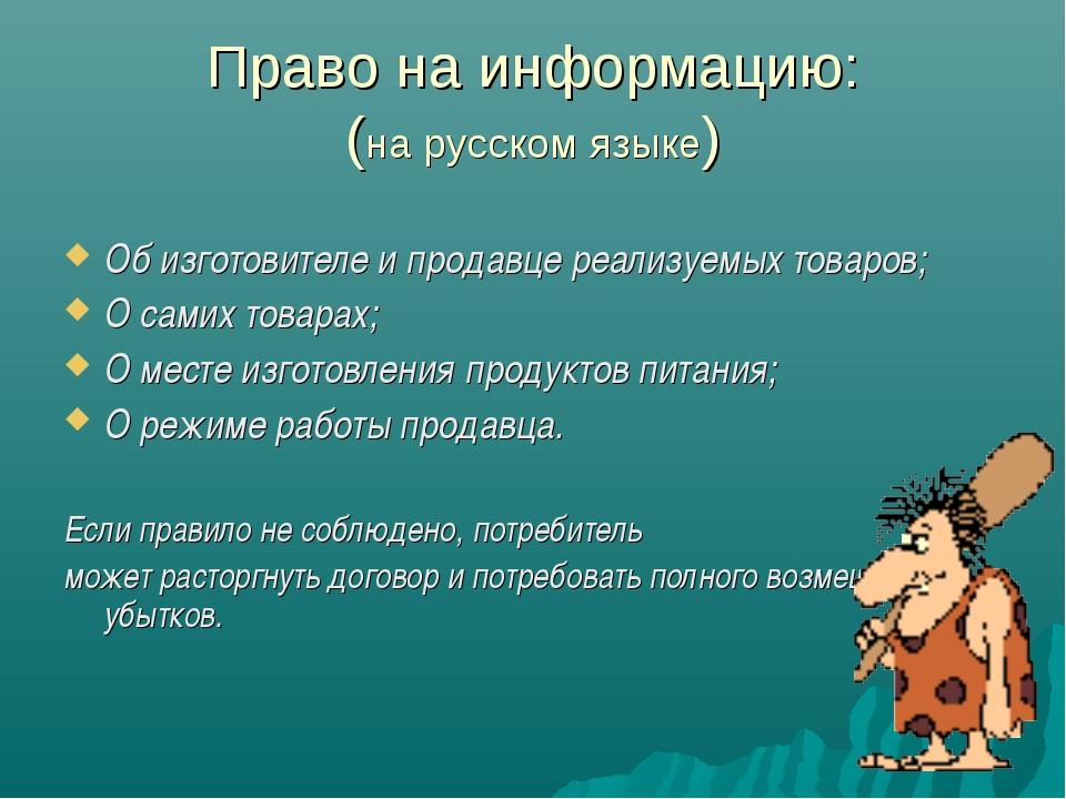 Право на информацию: (на русском языке) Об изготовителе и продавце реализуемы...