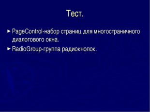 Тест. PageControl-набор страниц для многостраничного диалогового окна. RadioG