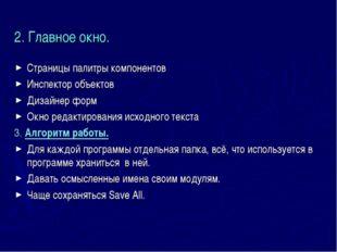 2. Главное окно. Страницы палитры компонентов Инспектор объектов Дизайнер фо