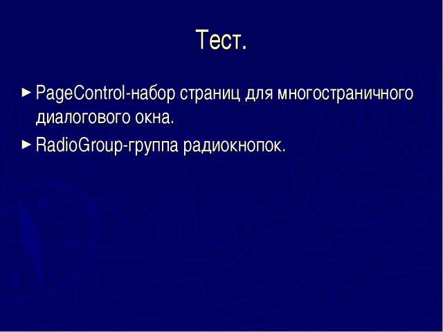 Тест. PageControl-набор страниц для многостраничного диалогового окна. RadioG...