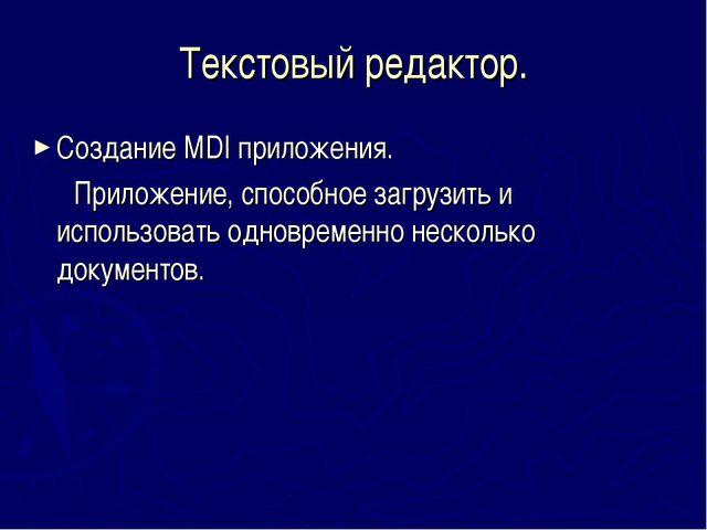 Текстовый редактор. Создание MDI приложения. Приложение, способное загрузить...