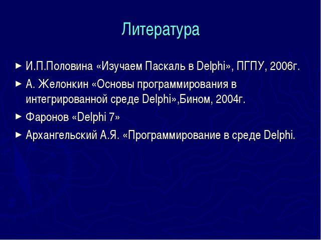 Литература И.П.Половина «Изучаем Паскаль в Delphi», ПГПУ, 2006г. А. Желонкин...