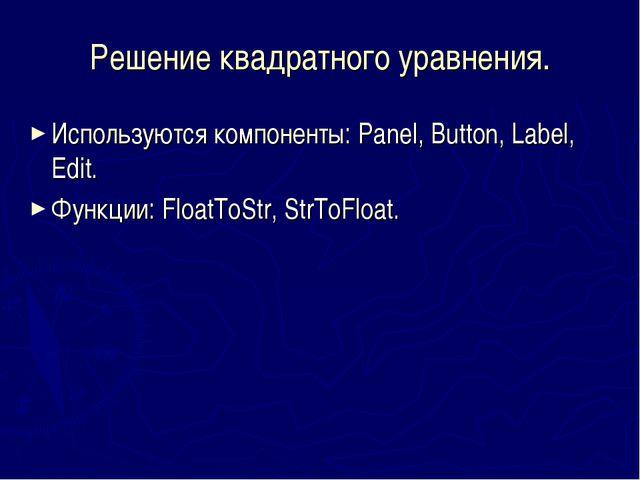 Решение квадратного уравнения. Используются компоненты: Panel, Button, Label,...