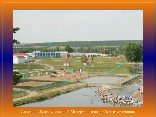 Санаторий Красноусольский. Минеральная вода. Святые источники.
