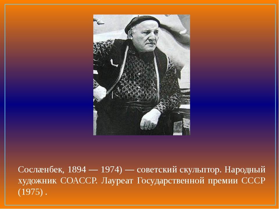 Сосланбе́к Дафа́евич Таваси́ев (осет. Тауасити Дафай фурт Сослæнбек, 1894 — 1...