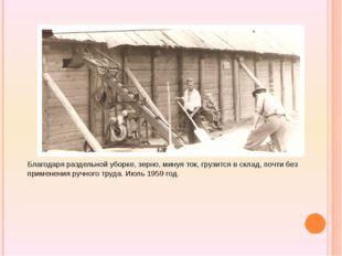Благодаря раздельной уборке, зерно, минуя ток, грузится в склад, почти без п