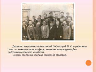 Директор зверосовхоза Анисовский Заболоцкий П. С. и работники совхоза: механ